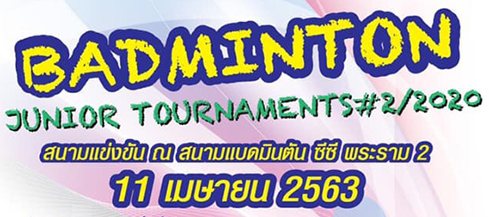 Badminton Junior Tournament #2 / 2020